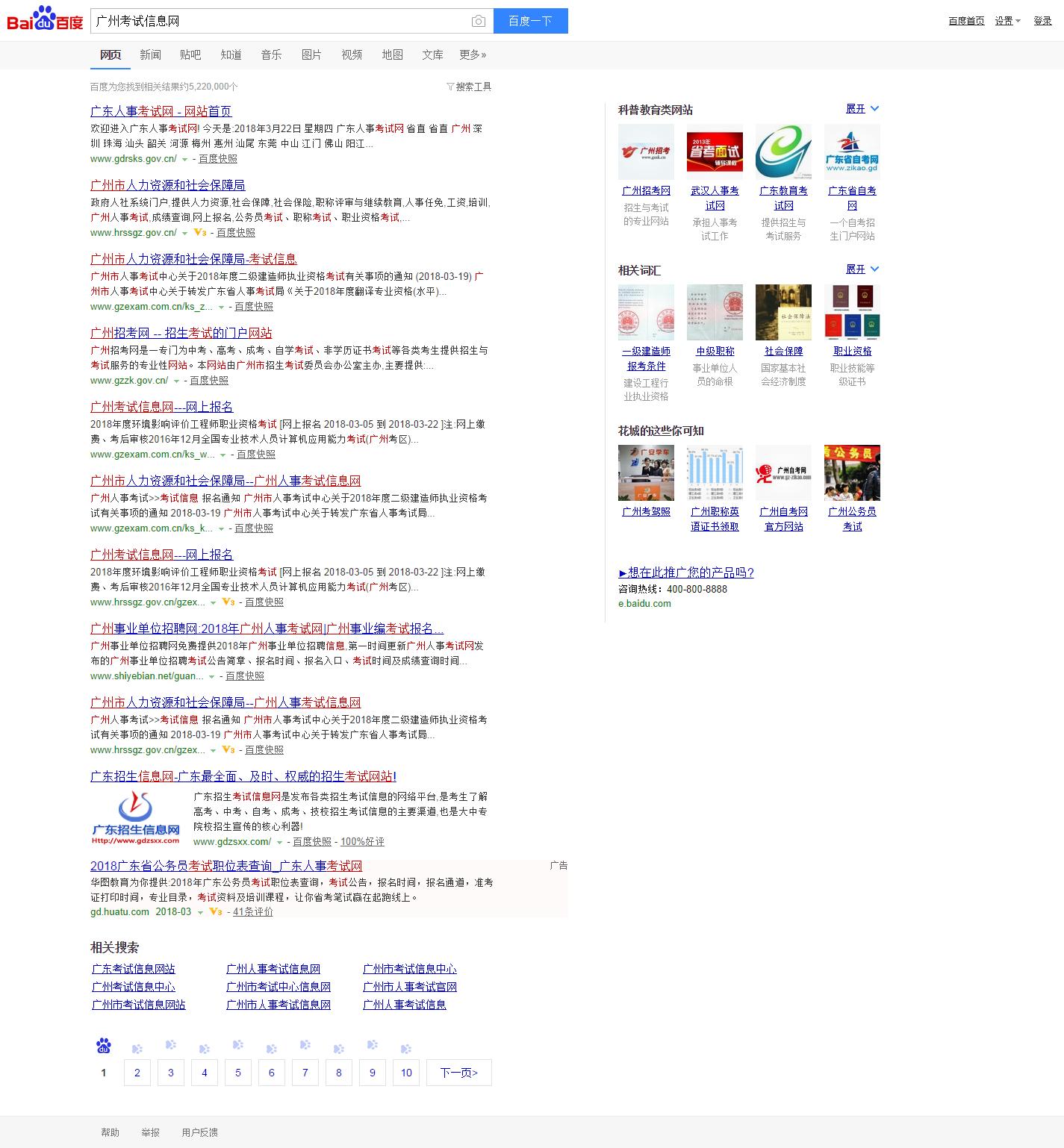 广州考试信息网_百度搜索_20180327085549.png
