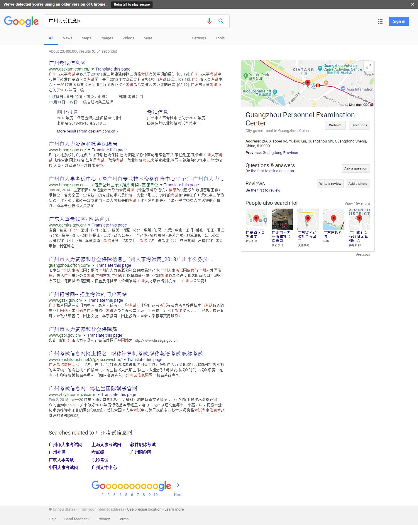 广州考试信息网 - Google Search_20180327084746.png